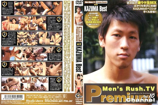 best gay porn film asian get best store film vol premium channel gef kazuma