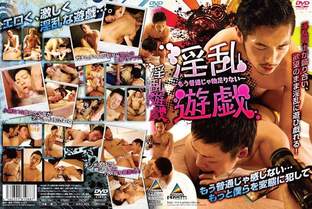 best gay porn games games asian store prz prism lewd 淫乱遊戯