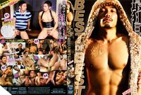 best big dick gay porn store brv asian bravo wildest cock legend kohs best